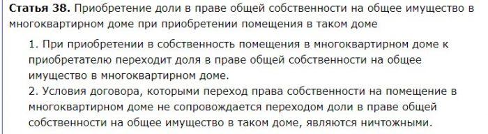 Жилищный Кодекс РФ ст. 38