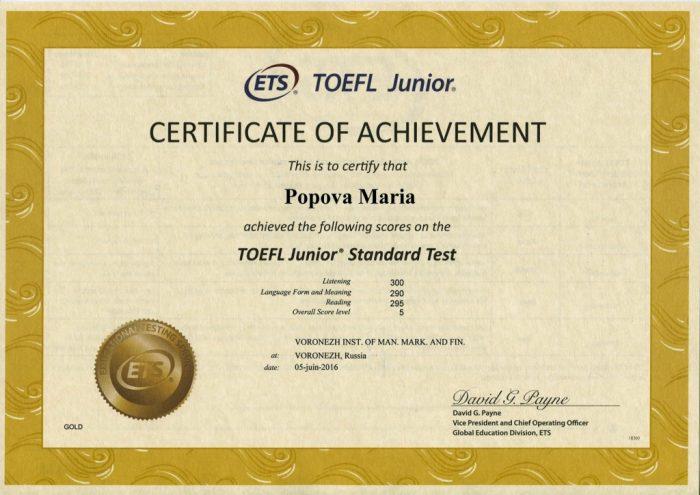 Сертификат TOEFL