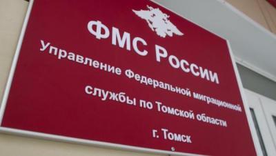 Отделение УФМС в Томске