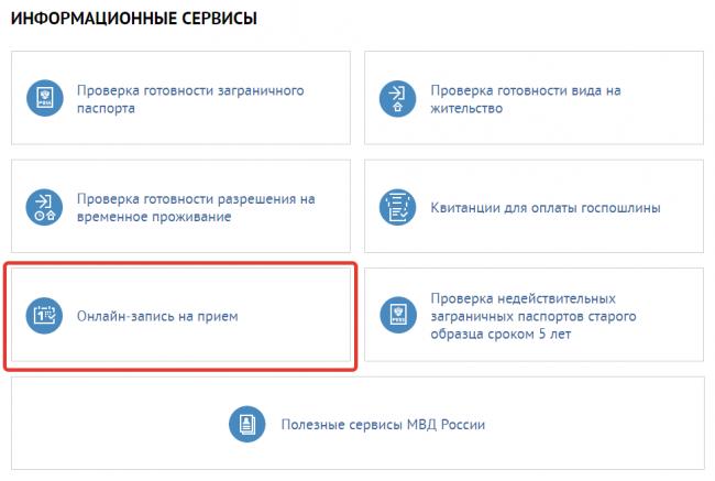 Запись на прием в УФМС