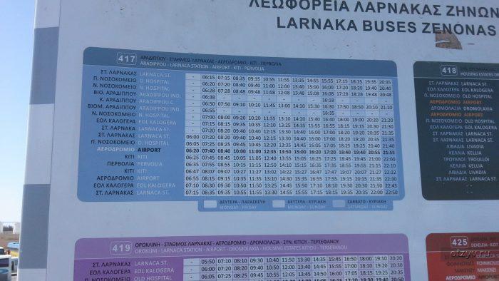 Расписание автобусного маршрута 417