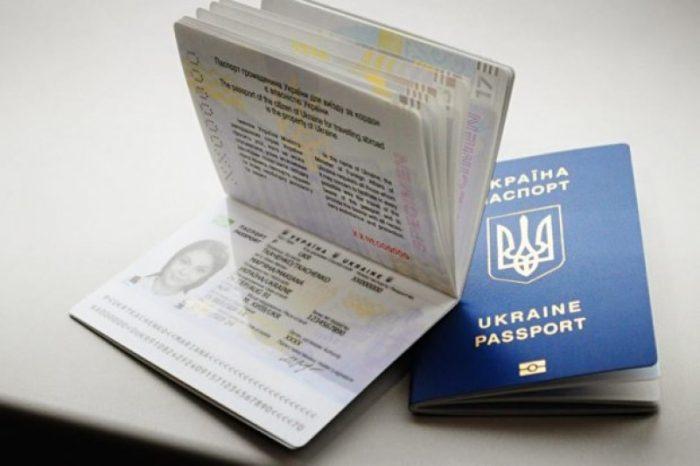 Украински загранпаспорт