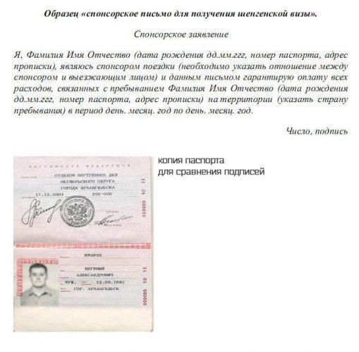 Пример Спонсорского письма на получение шенгенской визы