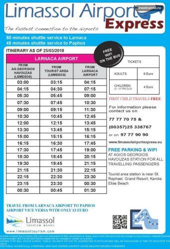 Расписание автобусного маршрута Limassol Airport Express