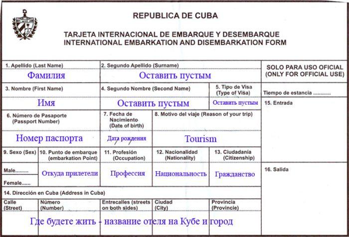 Образец заполнения Миграционной карты Кубы