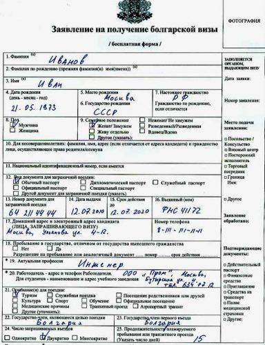 Образец заполнения анкеты на болгарскую визу