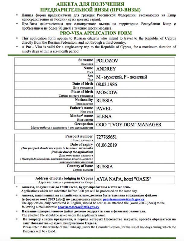 Анкета-заявление на про-визу Кипра