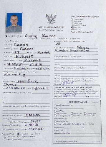 Пример заполнения анкеты на визу в Камбоджи