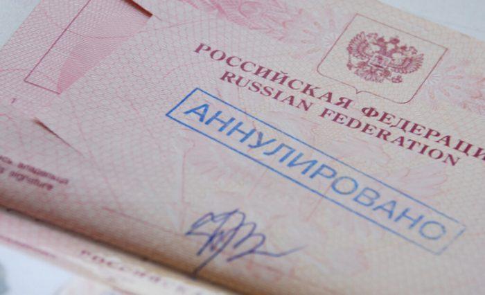 Аннулированный заграничный паспорт