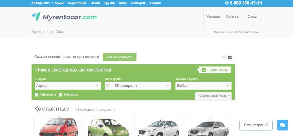 аренда авто в Сочи