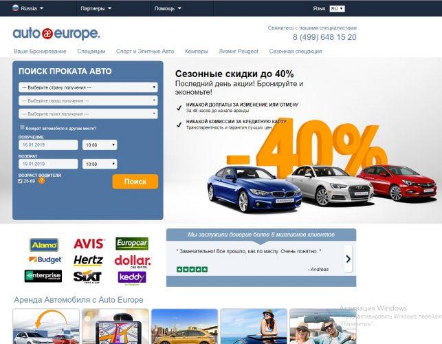 Скриншот сайта для аренды автомобиля