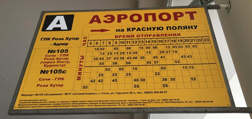 расписание автобуса до Красной Поляны