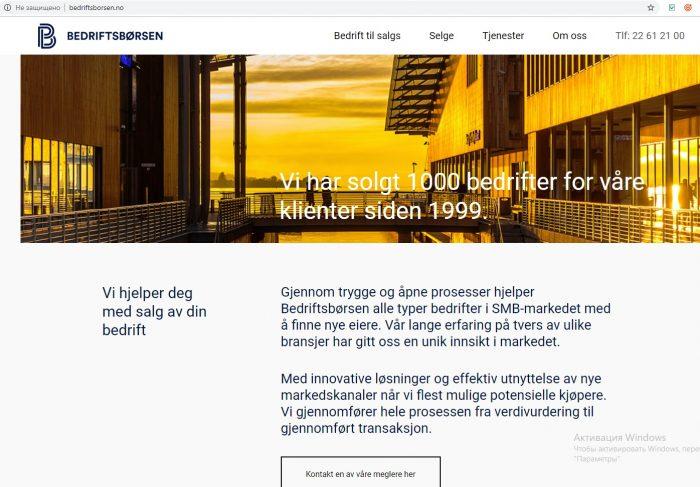Скиншот сайта bedriftsborsen.no