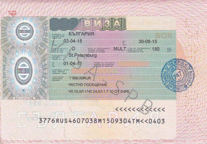 Болгарская виза D