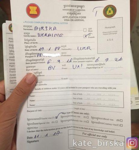 Анкета на границе Камбоджи