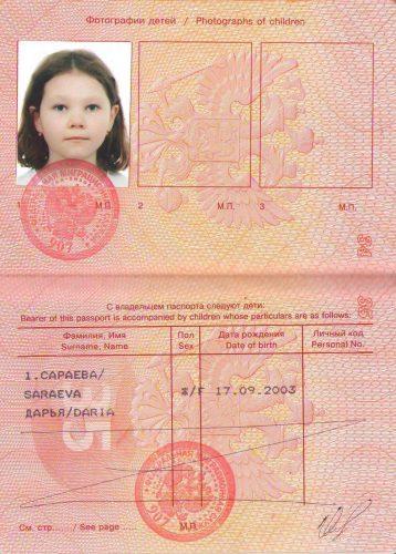 Отметка о детях в загранпаспорте родителя