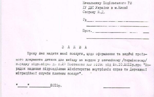 Заявление для оформления детского загранпаспорта