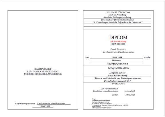 Перевод диплома