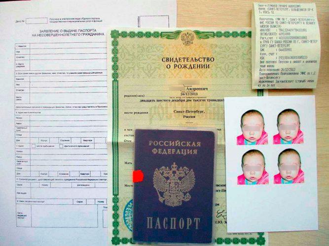 Документы для детского загранпаспорта