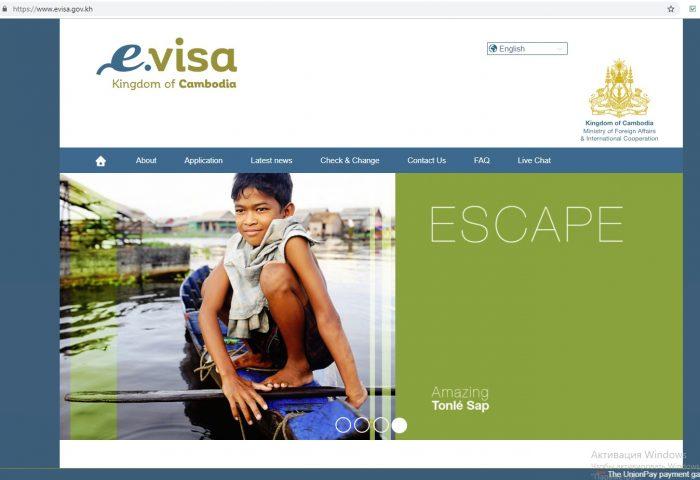 Скриншот сайта e-visa cambodia