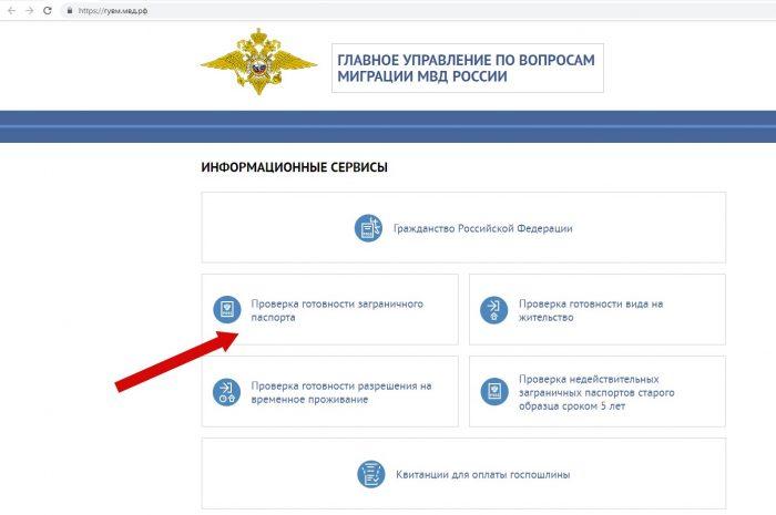 Скриншот сайта гувм.мвд.рф