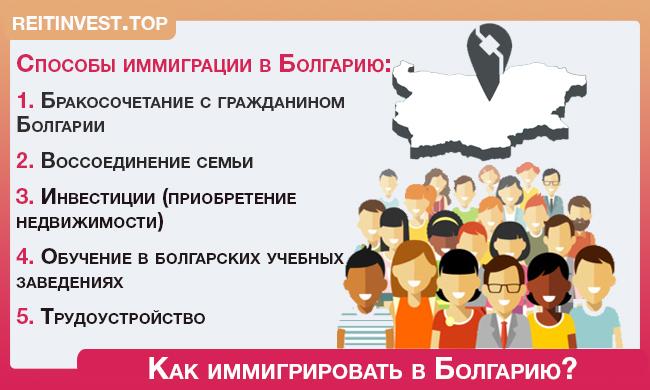 Способы иммиграции в Болгарию