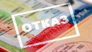 Отказ в американской визе