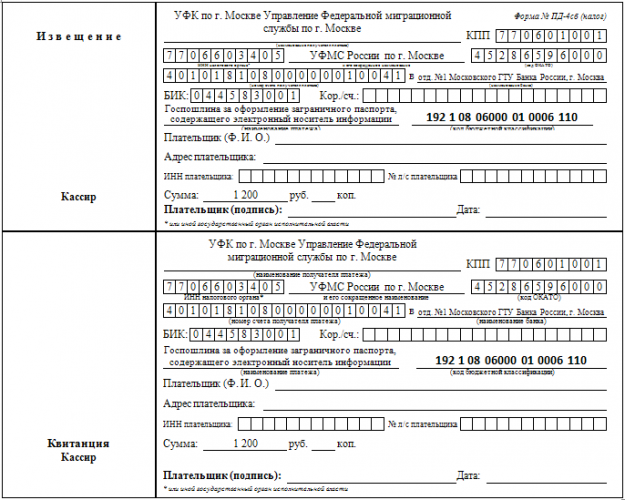 Пример заполнения квитанции госпошлины на загранпаспорт