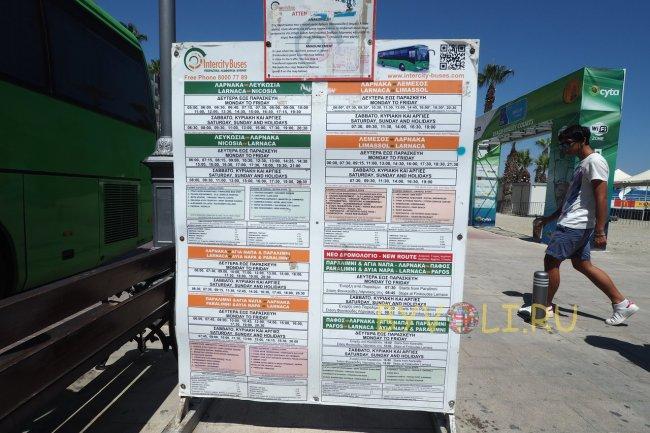 Расписание Intercity Buses