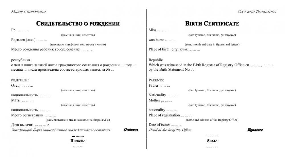 Англоязычный перевод свидетельства о рождении