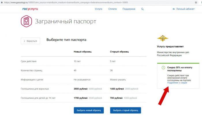Скриншот сайта gosuslugi.ru от 07.01.19