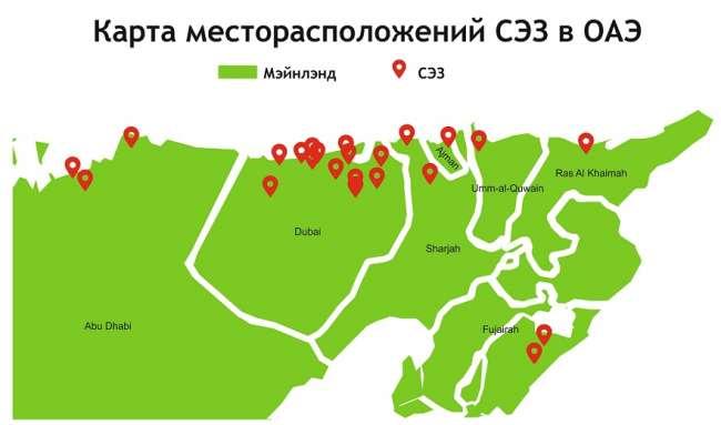 Карта расположений СЭЗ в ОАЭ