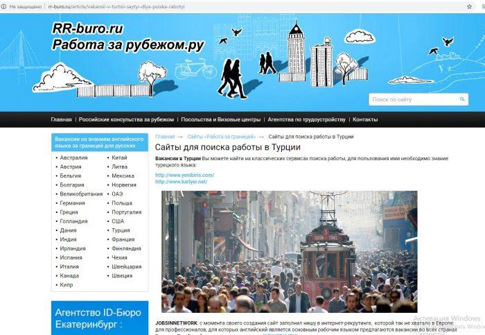 Скриншот сайта по поиску работы в Турции