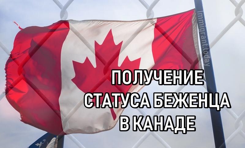 Получение статуса беженца и политического убежища в Канаде