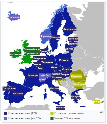 Швейцария и Шенгенская зона