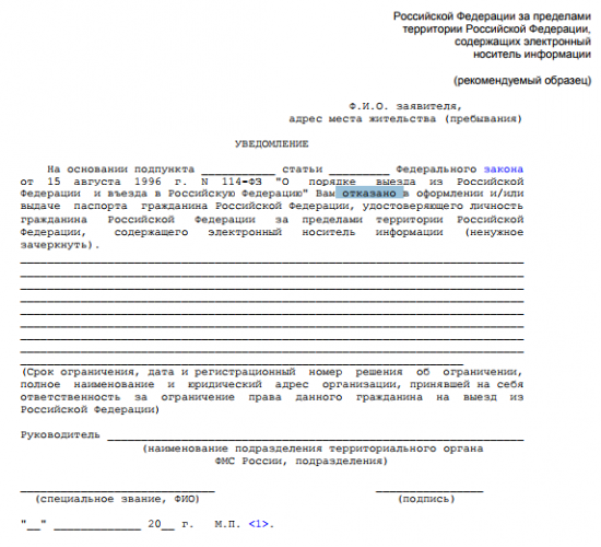 Где сделать и получить загранпаспорт в Ижевске