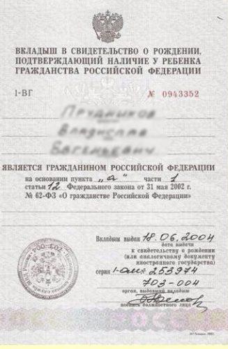 Вкладыш в свидетельство о рождении, подтверждающий наличие у ребенка гражданство РФ