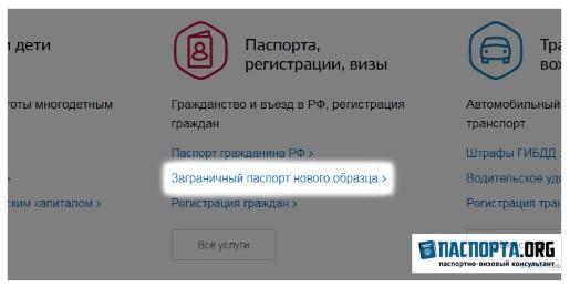 Фрагмент сайта Госуслуги, где можно заказать паспорт нового образца
