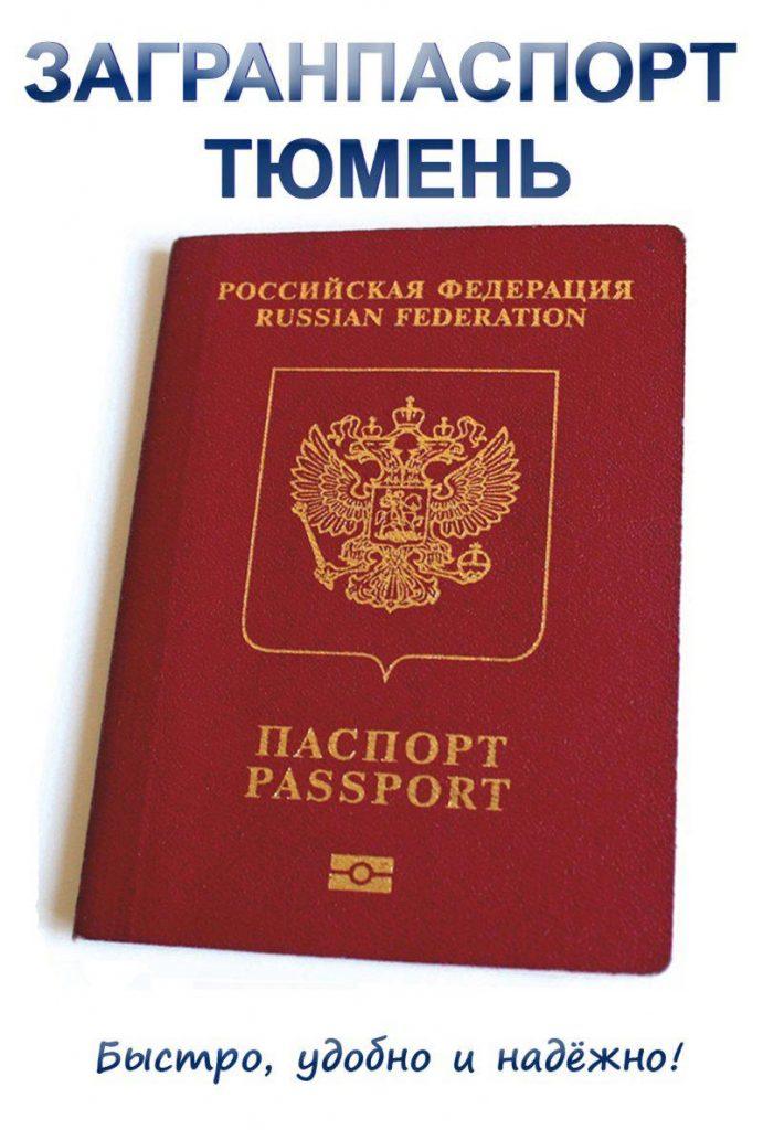 Загранпаспорт: Тюмень