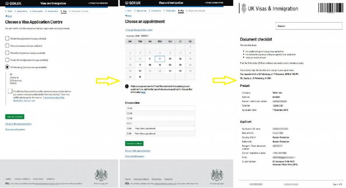Онлайн запись на подачу документов для оформления визы