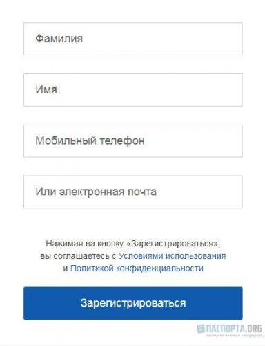 Окно регистрации на сайте Госуслуги