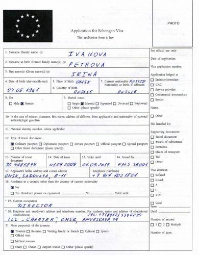 Заполненная французская визовая анкета