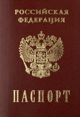 Общегражданский паспорт РФ