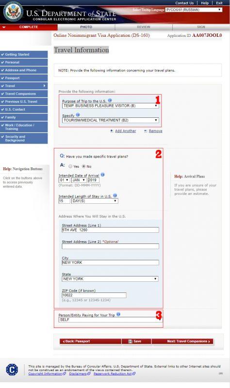 Скриншот анкеты, раздел Travel
