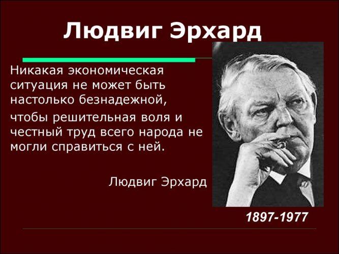 Людвиг Эрхард