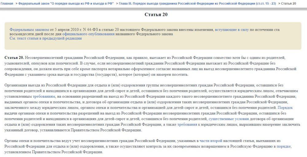 Статья 20 ФЗ 114
