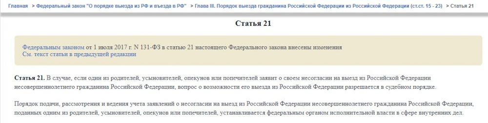 Статья 21 ФЗ 114