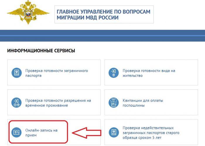 Скриншот сайта ГУВМ МВД