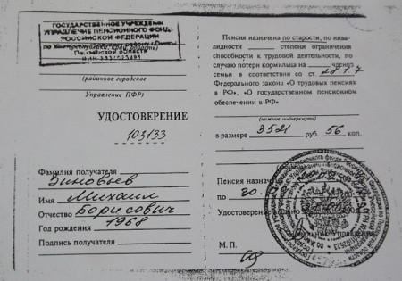 Копия пенсионного удостоверения