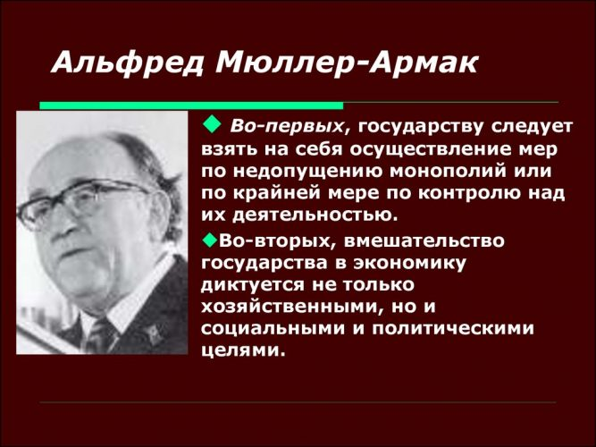 Альфред Мюллер-Армак